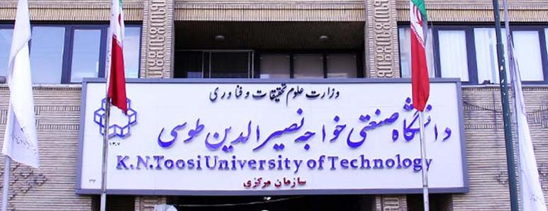 دانشگاه صنعتي خواجه نصيرالدين طوسي